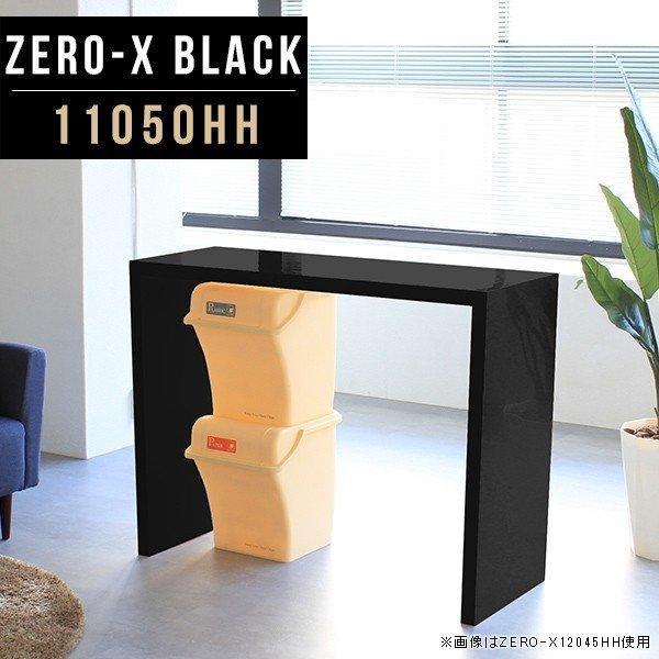 カウンターテーブル ダイニングテーブル メラミン デスク テーブル バーテーブル キッチンカウンター 幅110cm