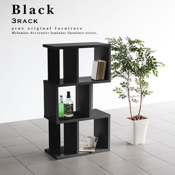 ラック 棚 ディスプレイ オープンラック シェルフ 3段 ディスプレイラック 完成品 本棚 本棚 a4 縦 おしゃれ 黒