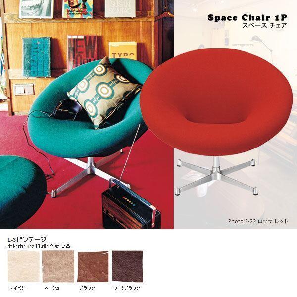 ソファ 1人掛けソファ 1人用ソファ モダン レトロ クラシック デザイナーズ SWITCH スペース チェア Space chair 1P L-3ビンテージ