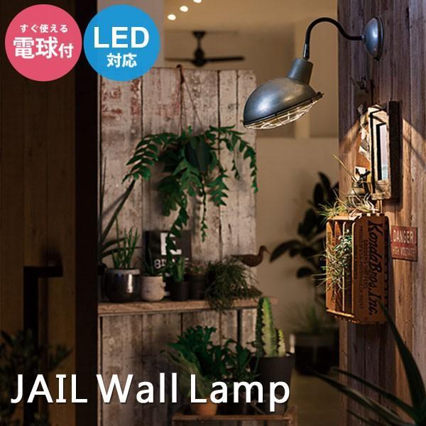 ブラケットライト 照明 ウォールランプ アメリカン メタル 1灯 Jail-wall lamp ART ART WORK STUDIO アートワークスタジオ ビンテージテイスト メンズインテリア