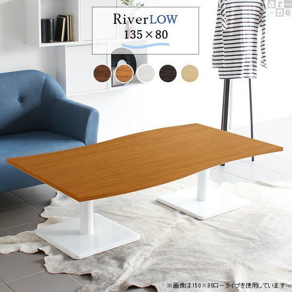 ローテーブル 大きめ センターテーブル リビング ロータイプ 机 北欧 おしゃれ 白 食事 カフェテーブル 食卓 低め