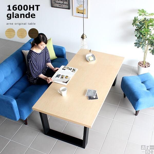 センターテーブル おしゃれ 高さ55cm ローテーブル 木目 ソファテーブル モダン カフェ オフィステーブル