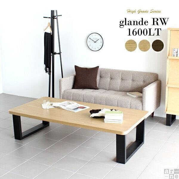 センターテーブル 大きい ローテーブル 座卓テーブル 角丸 おしゃれ 和室 木製 モダン 旅館 無垢 高級
