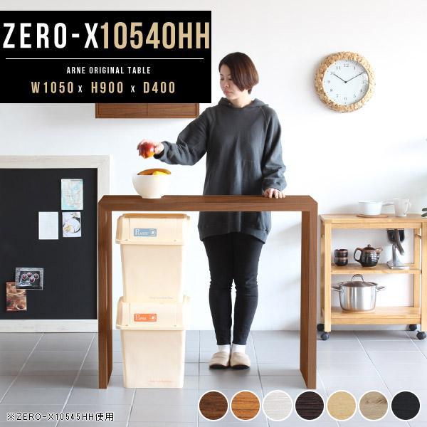 ハイテーブル おしゃれ カウンターテーブル ウッドラック 机 高さ90cm 奥行40 奥行40 会議テーブル スタンディングデスク