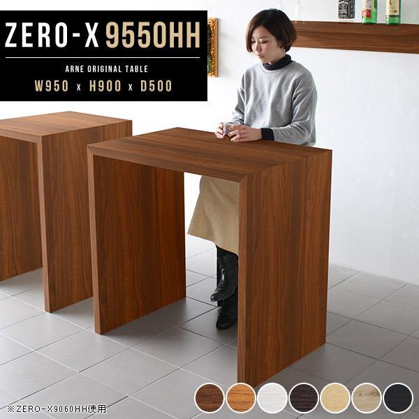 ハイテーブル おしゃれ カウンターテーブル キッチンカウンター キッチンカウンター バーテーブル バーカウンターテーブル高さ90cm