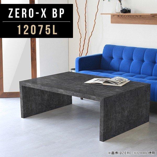 ローテーブル センターテーブル 座卓 120 アンティーク リビングテーブル おしゃれ 黒 ブラック 鏡面 テーブル 大理石