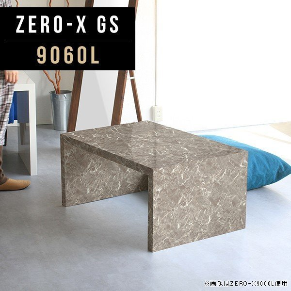 ソファーテーブル ネイルテーブル ローテーブル コの字ラック 大理石柄 鏡面 ロータイプ ソファーサイドテーブル 机