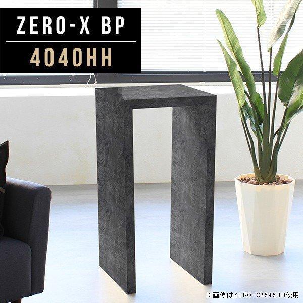 スツール センターテーブル コーヒーテーブル サイドテーブル 幅40cm 奥行40cm 高さ90cm ラウンジ