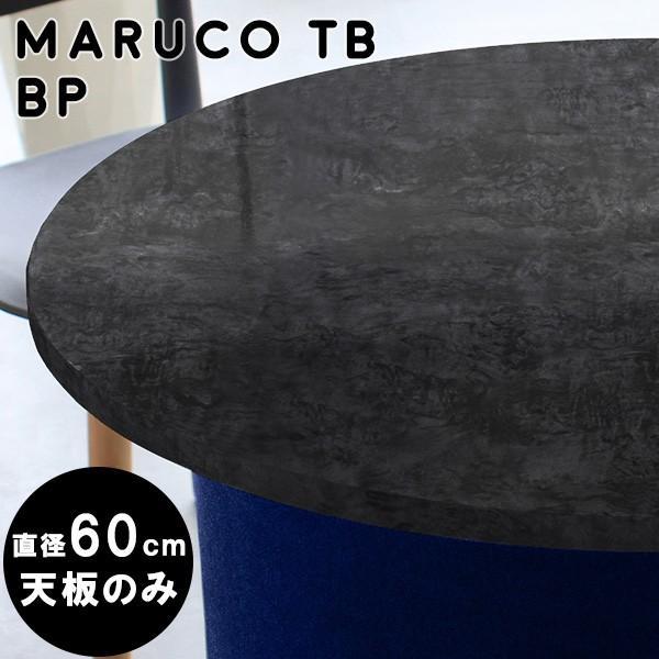 テーブル 天板 天板のみ 丸テーブル 丸 円型 鏡面 カフェテーブル ラウンド 円形テーブル 60cm テーブル天板 黒