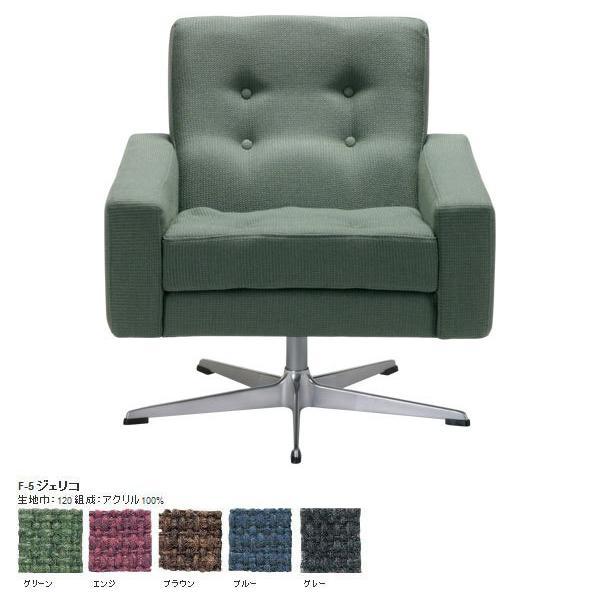 ソファ 1人掛けソファー モダン レトロ クラシック デザイナーズ SWITCH スコールラウンジチェア スコールラウンジチェア Skal lounge chair 1P F-5ジェリコ