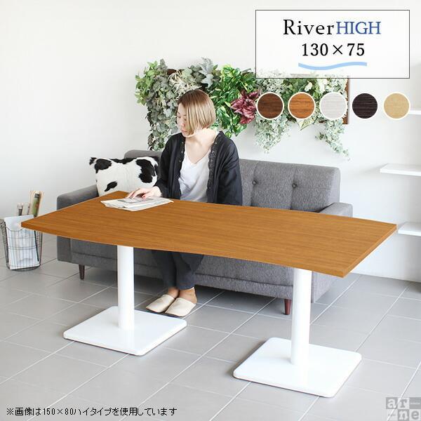 カフェテーブル ダイニングテーブル コーヒーテーブル 北欧 北欧 リビングテーブル カフェ風 4人用 2人用 ダイニング 食卓