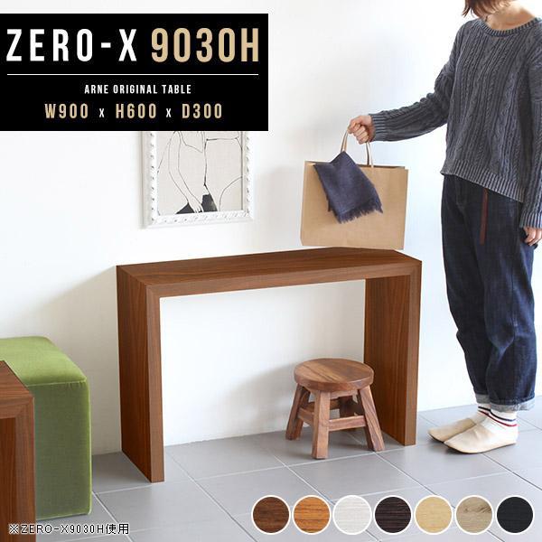 ダイニングテーブル ダイニングテーブル ダイニングテーブル デスク ソファテーブル 白 テーブル シンプル 奥行30cm コの字ラック c2c