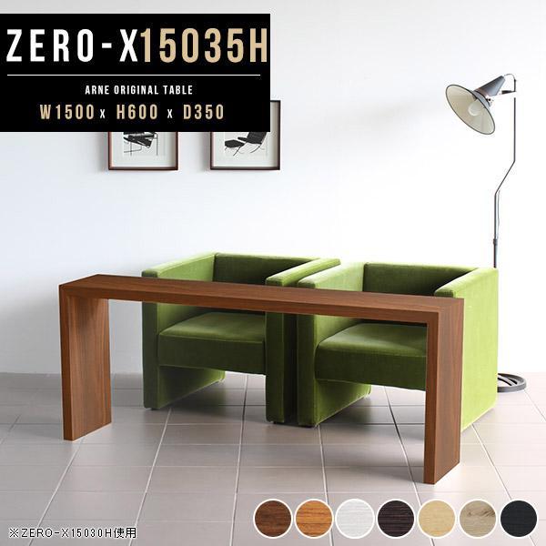 カフェテーブル 高さ60 おしゃれ テーブル 作業台 作業台 机 ダイニング デスク 奥行 35cm PCデスク モダン