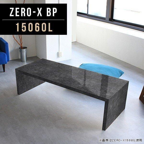 ローテーブル 大きめ 北欧 リビング ロー テーブル 座卓 150 コーヒーテーブル 大理石調 コの字 大理石 黒 大きい 約