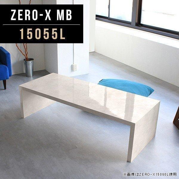ローテーブル センターテーブル 座卓 150 コーヒーテーブル スリム メラミン カフェ ホテル おしゃれ 高級感 鏡面 白