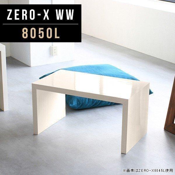 ローテーブル ソファーテーブル コンソールテーブル 机 おしゃれ ネイルテーブル 応接 ホワイトウッド 鏡面 会議 寝室
