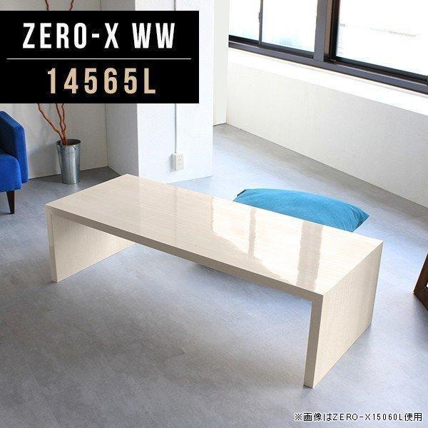 センターテーブル カフェテーブル 北欧 ローテーブル 大きい ダイニング 鏡面 コーヒーテーブル ホワイトウッド 低め