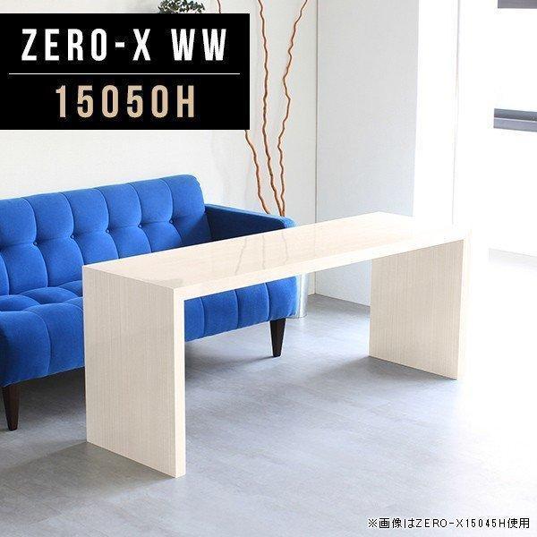 カフェテーブル 高さ60cm コの字 テーブル コンソールテーブル センターテーブル コーヒーテーブル リビング 食卓 机