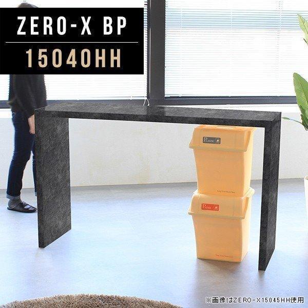 ハイテーブル コンソールテーブル コンソールテーブル 150 スリム 高さ90cm ブラック 玄関 鏡面 ディスプレイ 奥行40 150cm コンソール 黒