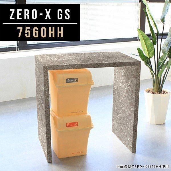 オフィスデスク デスク 会議カウンターテーブル メラミン 日本製 幅75cm 奥行60cm 高さ90cm 高級感