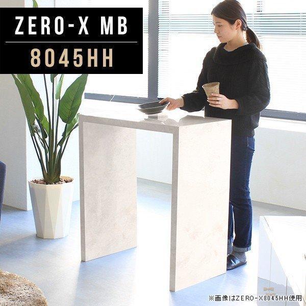 コンソールテーブル コンソール ハイテーブル カウンター 食卓 食卓 幅80cm 奥行45cm 高さ90cm 新生活