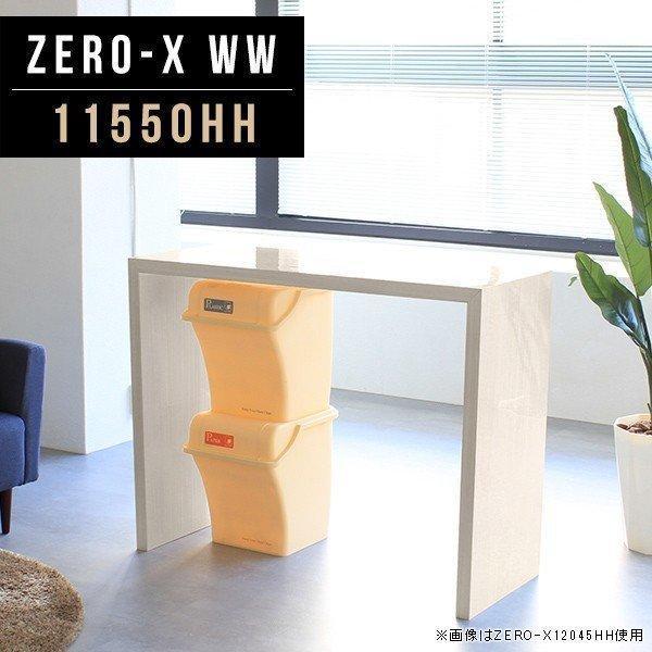 パソコンデスク ダイニングテーブル テーブル 机 メラミン 幅115cm 奥行50cm 高さ90cm 休憩室 家具