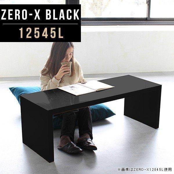 ローテーブル 高さ42cm センターテーブル 鏡面 リビングテーブル ブラック つくえ サイドテーブル ローデスク 和室 和室 黒