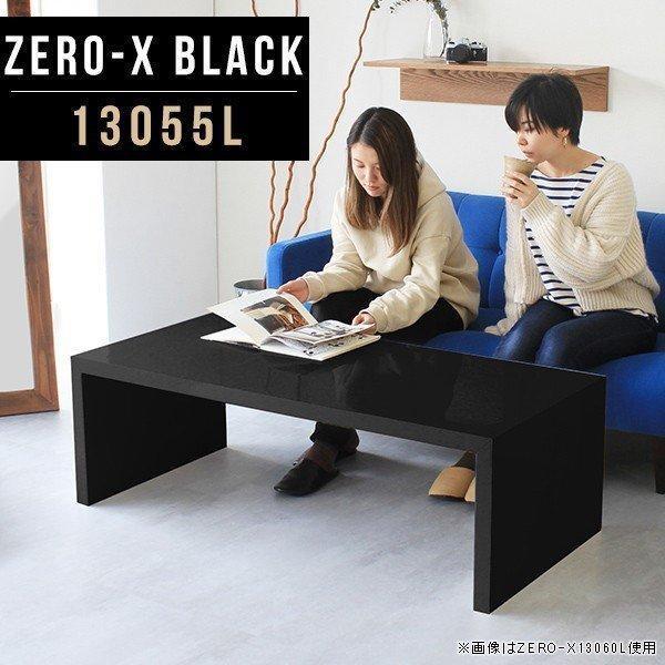 センターテーブル 黒 ローテーブル ソファーテーブル コーヒーテーブル リビングテーブル シンプル メラミン ロビー