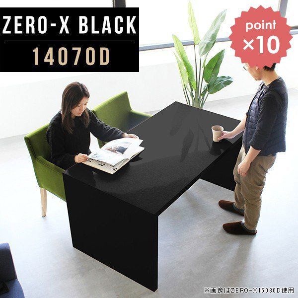 ダイニングテーブル 作業台 4人掛けテーブル コの字テーブル ブラック 二人 カフェテーブル 鏡面 オフィスデスク 机