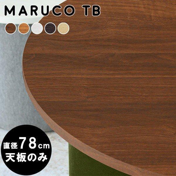 テーブル 天板 天板のみ 丸テーブル 丸 円型 ミニテーブル 木製 カフェテーブル 木 木目 ラウンド 円形テーブル 78cm