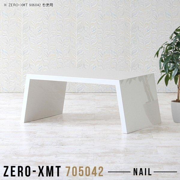 ローテーブル センターテーブル 白 リビングテーブル ホワイト 横長 ローデスク ファックス台 玄関 鏡面