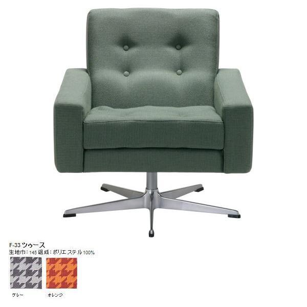 ソファ 1人掛けソファー モダン レトロ クラシック デザイナーズ SWITCH スコールラウンジチェア Skal Skal lounge chair 1P F-33ツゥース
