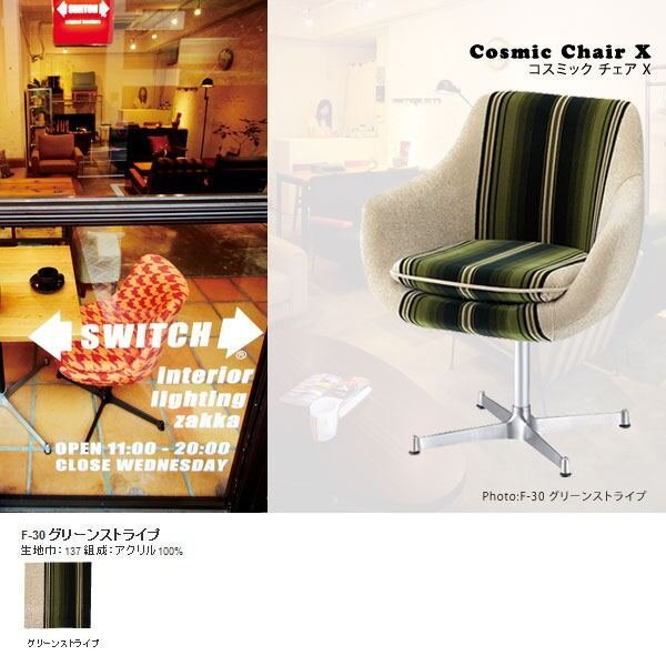 ソファ 1人用 北欧 北欧 カフェ風 モダン レトロ 1人掛け スチールX脚 コスミック チェア Xタイプ Cosmic chair X F-30グリーンストライプ