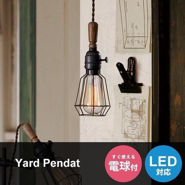ペンダントライト おしゃれ 天井照明 天井照明 天井照明 カフェ AW-0414V Yard Pendat LED対応 9e7