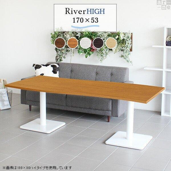 テーブル 北欧 カフェテーブル 高さ60cm おしゃれ ダイニングテーブル 大きめ 幅170cm 食卓 オフィステーブル 6人 4人