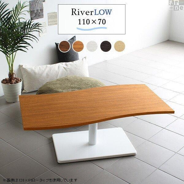 ローテーブル センターテーブル ちゃぶ台 おしゃれ ロータイプ ロータイプ カフェテーブル リビングテーブル サイドテーブル 低め