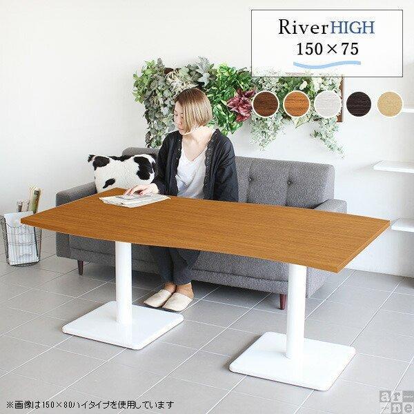 食卓テーブル カフェテーブル 北欧 ダイニングテーブル 高さ60cm おしゃれ 幅150cm ソファーテーブル ダイニング机 ダイニング机 机