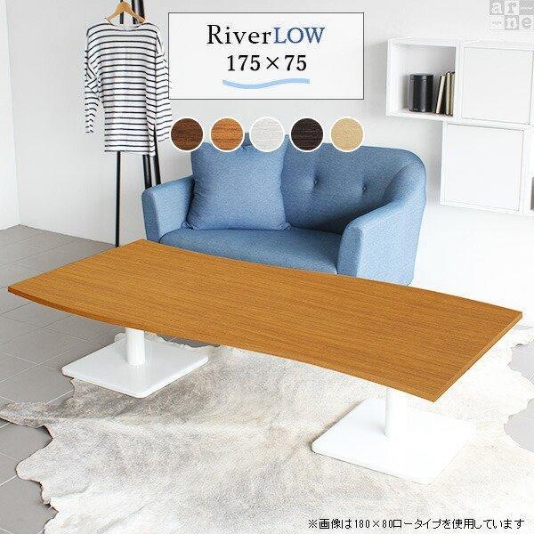 テーブル 4人掛け リビングテーブル カフェテーブル ローテーブル 北欧 ホワイト ソファーテーブル 幅175cm 大きめ 白