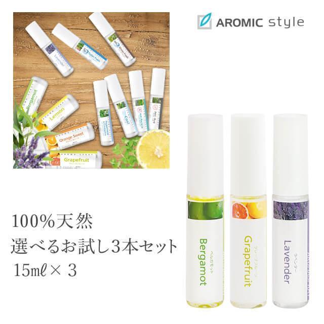 アロマスプレー 天然100%  選べるお試し3本セット(15ml×3)ネコポス送料無料 グレープフルーツ オレンジ ラベンダー aroma-spray