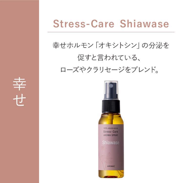 ストレスケア アロマスプレー 50ml ストレスケア 幸せ 疲労 不安 イライラ 眠りリフレッシュ 空間 マスク リラックス スプレー アロマ 天然 アロマスター|aroma-spray|02