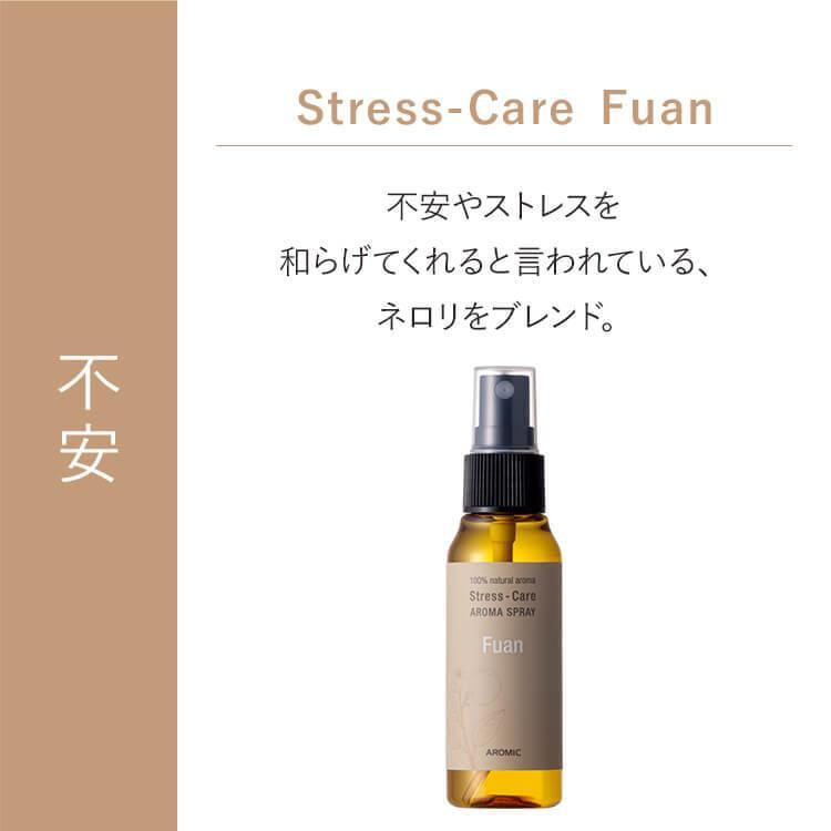 ストレスケア アロマスプレー 50ml ストレスケア 幸せ 疲労 不安 イライラ 眠りリフレッシュ 空間 マスク リラックス スプレー アロマ 天然 アロマスター|aroma-spray|04