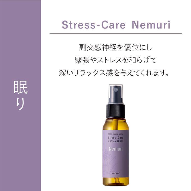 ストレスケア アロマスプレー 50ml ストレスケア 幸せ 疲労 不安 イライラ 眠りリフレッシュ 空間 マスク リラックス スプレー アロマ 天然 アロマスター|aroma-spray|06