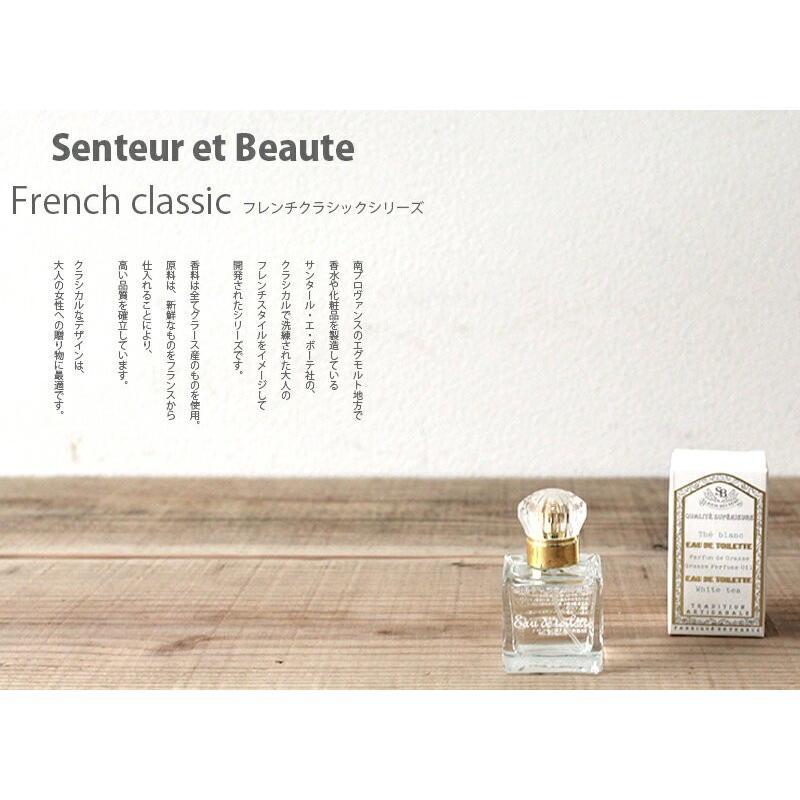 香水 レディース サンタールエボーテ フレンチクラシックシリーズ オードトワレ 30ml Senteur et Beaute aromagestore 04