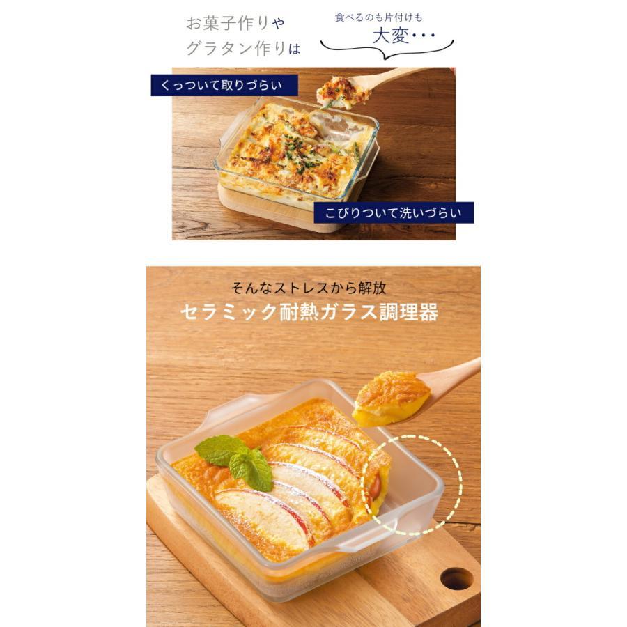 スクエアロースターS 耐熱ガラス グラタン皿 小さめ セラミックコーティング セラベイク Cera Bake 食器 400mL aromagestore 02
