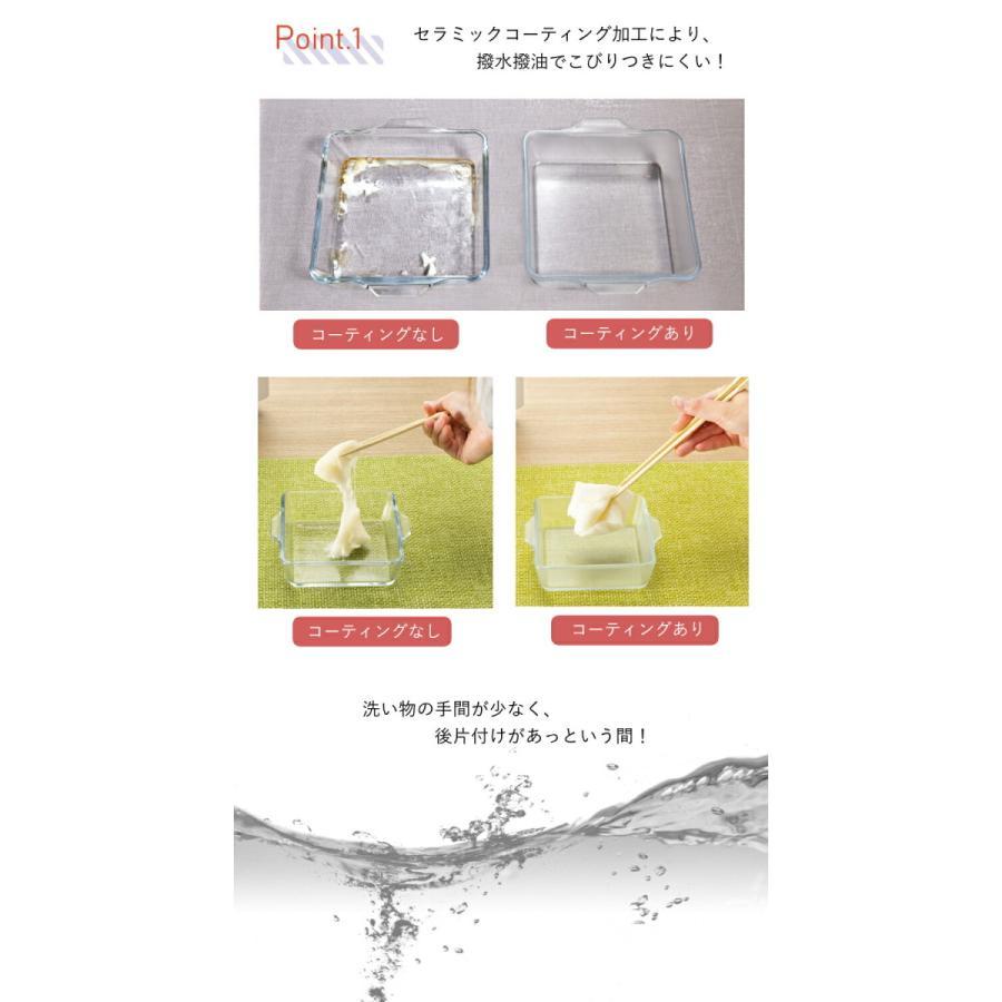 スクエアロースターS 耐熱ガラス グラタン皿 小さめ セラミックコーティング セラベイク Cera Bake 食器 400mL aromagestore 03