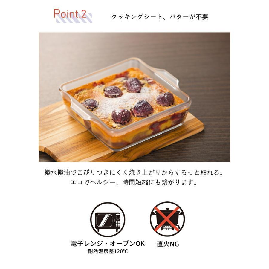 スクエアロースターS 耐熱ガラス グラタン皿 小さめ セラミックコーティング セラベイク Cera Bake 食器 400mL aromagestore 04