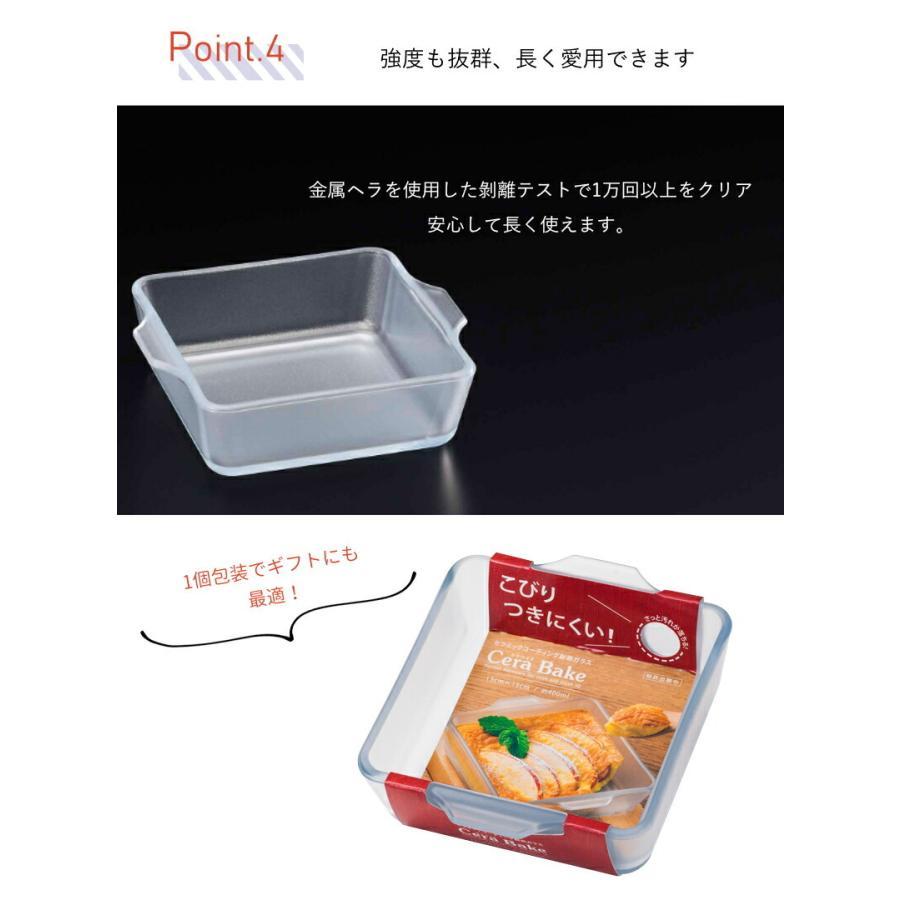 スクエアロースターS 耐熱ガラス グラタン皿 小さめ セラミックコーティング セラベイク Cera Bake 食器 400mL aromagestore 06