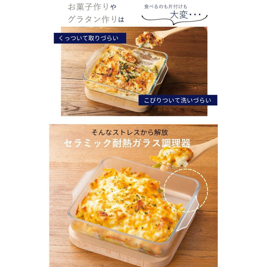 スクエアロースターM 耐熱ガラス グラタン皿 ケーキ皿 セラミックコーティング セラベイク Cera Bake 食器 1400mL|aromagestore|02