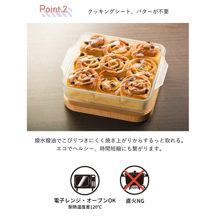 スクエアロースターM 耐熱ガラス グラタン皿 ケーキ皿 セラミックコーティング セラベイク Cera Bake 食器 1400mL|aromagestore|04