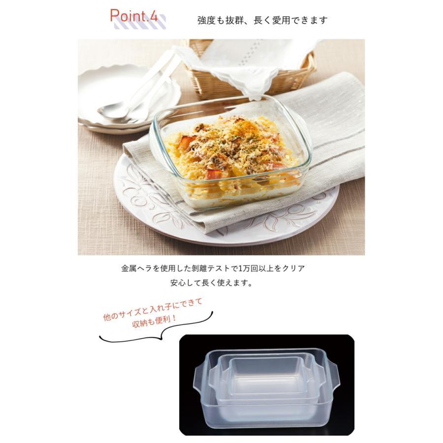 スクエアロースターM 耐熱ガラス グラタン皿 ケーキ皿 セラミックコーティング セラベイク Cera Bake 食器 1400mL|aromagestore|07